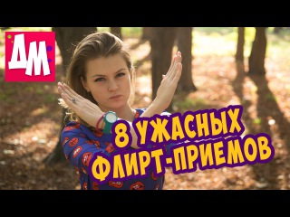 TOP 8 - Ошибки девушек при знакомстве с парнем | Флирт