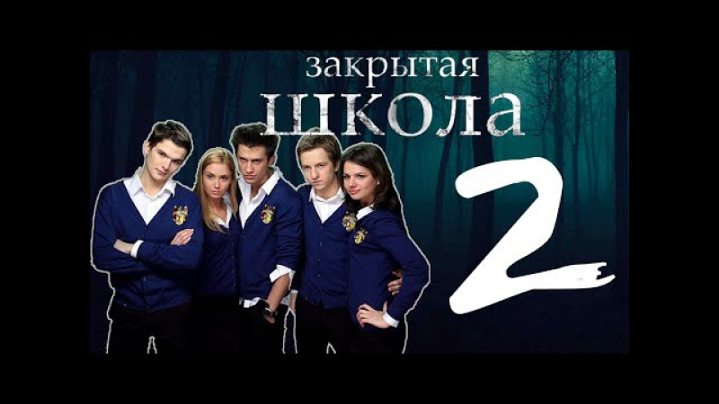 Закрытая школа - 1 сезон 2 серия - Триллер - Мистический сериал