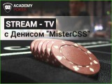 Academy Poker | Stream-TV c Денисом MISTERCSS (888 Poker)