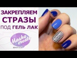 Дизайн ногтей: закрепляем стразы под гель лак
