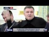 18+ Видео ссоры Авакова и Саакашвили. Аваков кидает стакан с водой (Видео фейсбук Авакова)