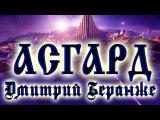 ДМИТРИЙ БЕРАНЖЕ - АСГАРД(7518) DMITRY BERANGE - ASGARD