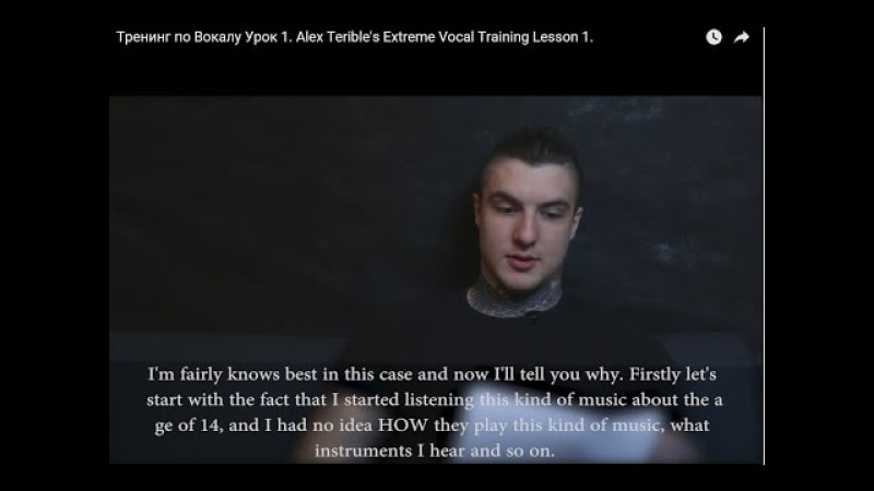 Тренинг по Вокалу Урок 1. Alex Teribles Extreme Vocal Training Lesson 1.
