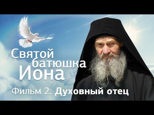 Святой батюшка Иона Фильм 2 Духовный отец