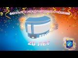 Факультету международных отношений БГУ 20 лет!