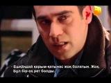 Любовь и наказание 3 серия из 62 Ask ve Ceza на русском языке