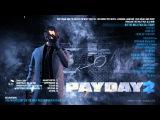 PAYDAY 2 [STREAM] - erlLORD, Dmitry Light - Отмечаем 14 Февраля (С Днем Компьютерщика Товарищи!)!