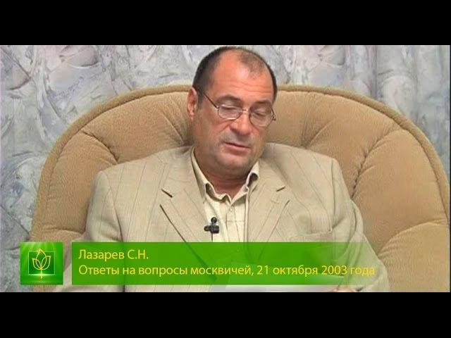 Лазарев С.Н. - Как вернуть любовь к родителям?