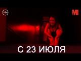 Дублированный трейлер фильма «Виселица»