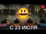 Дублированный трейлер фильма «Пиксели»