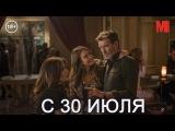 Дублированный трейлер фильма «Как заниматься любовью по-английски»