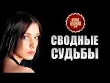 Сводные судьбы (2015) Мелодрама сериал