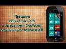 Прошивка Nokia Lumia 710 с загрузчиком Quallcomm официальной прошивкой