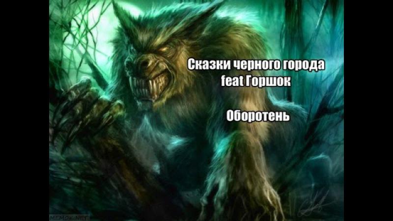 Сказки Чёрного Города Feat Горшок - Оборотень