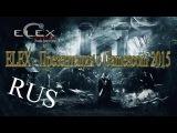 ELEX - Презентация новой игры от Piranha Bytes на Gamescom 2015 (RUS)