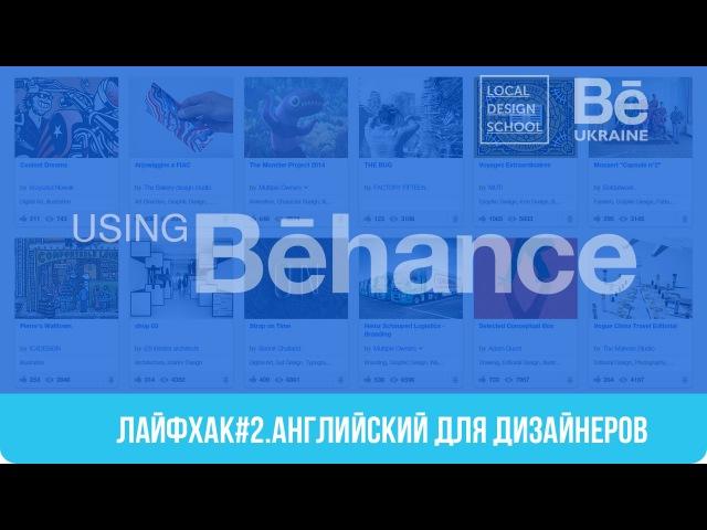 Using Behance. Lifehack2. Английский для дизайнеров