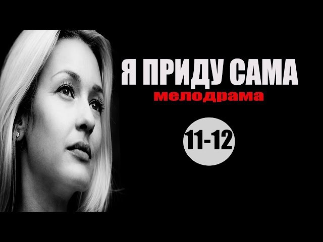 Я приду сама 11-12 серия (2016) Мелодрама