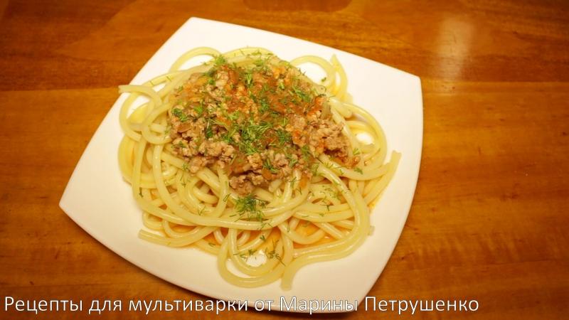 Спагетти с фаршем в мультиварке рецепты