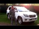 Тест - Обзор Toyota Land Cruiser Prado 150 Турбодизель 3.0 АКПП