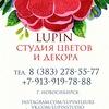 Студия цветов и декора LUPIN