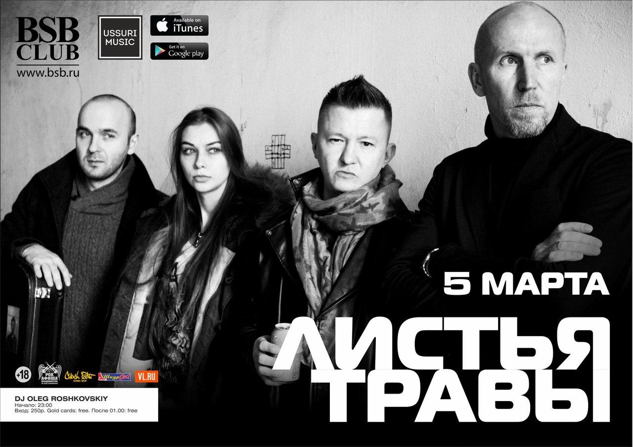 Афиша Владивосток 5 марта ЛИСТЬЯ ТРАВЫ в BSB