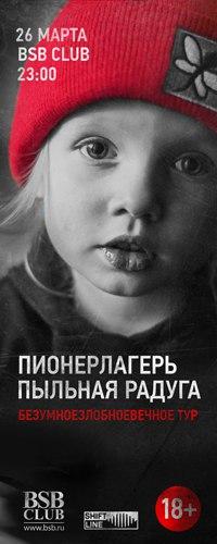 Афиша Владивосток ПИОНЕРЛАГЕРЬ ПЫЛЬНАЯ РАДУГА (Тверь) 26 марта BSB