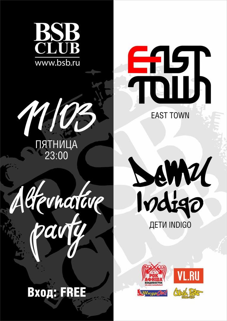 Афиша Владивосток Alternative Party 11 марта в BSB. Вход СВОБОДНЫЙ
