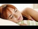 Исцеляющий настрой на здоровый сон.