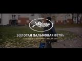 Дипан - Русский Трейлер (2015)