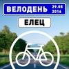 Велодень 2016 Елец