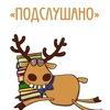 Подслушано школа 83 Ижевск