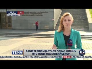 Фильм о событиях под Иловайском сегодня показывают в Киеве