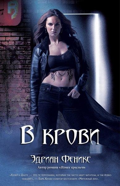 В крови (Песнь Создателя #2) - Эдриан Феникс