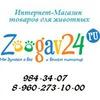 Интернет-Магазин Зоотоваров ZooGav24.ru