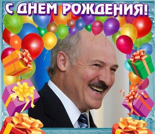 Поздравления с днем рождения женщине от лукашенко