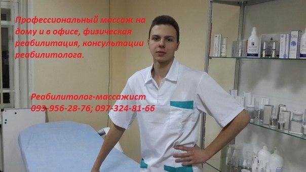 гей массаж киев