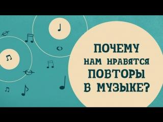 Почему нам нравятся повторы в музыке?  [TED-Ed]