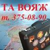 Туристическое Агентство ВОЯЖ Новосибирск
