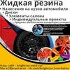 """Bright Car"" Жидкая Резина/Титан #46"
