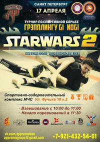 Турнир по грэпплингу Gi & NoGi Star Wars