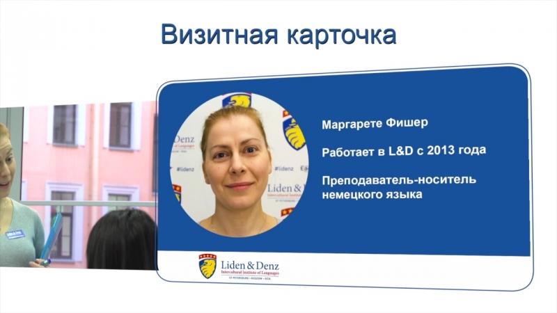 Liden Denz - визитная карточка учителя Немецкого.