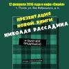 Презентация новой книги Николая Рассадина
