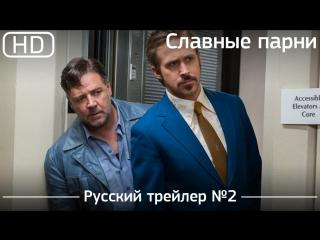 Славные парни (The Nice Guys) 2016. Трейлер №2. Русский дублированный [1080p]