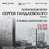 Поэтический вечер Сергей Гандлевского в Безухове