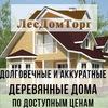 ЛесДомТорг - строительство домов и бань