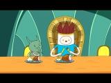 Время приключений - Сезон 2 Серия 14 - Тихий король (Adventure Time)