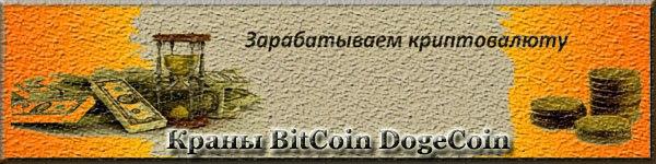 заработать криптовадюту