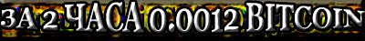 за 2 часа 0.0012 bitcoin