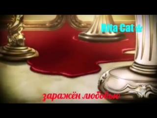 Дьявольские возлюбленные опенинг 2 сезона на русском