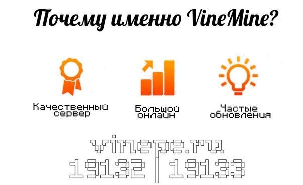 VineMine 0.14.0 - 0.14.2